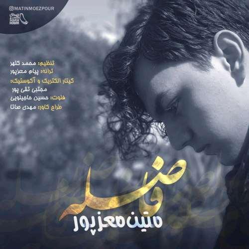 Matin Moezpour Faseleh - دانلود آهنگ جدید متین معزپور بنام فاصله