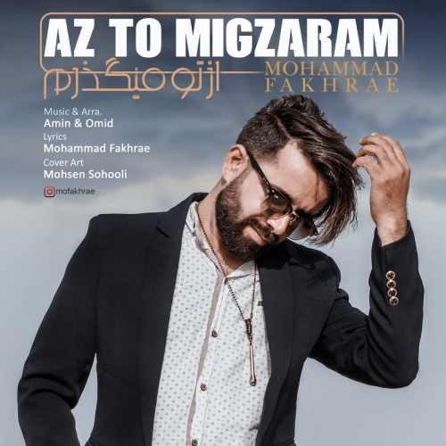 آونگ موزیک دانلود آهنگ جدید محمد فخرایی بنام از تو میگذرم