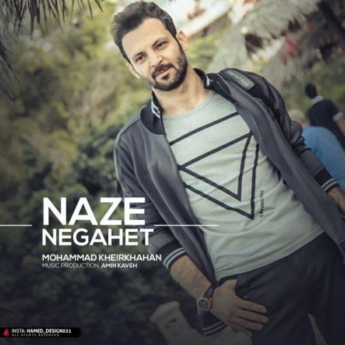 آونگ موزیک دانلود آهنگ جدید محمد خیرخواهان بنام ناز نگاهت
