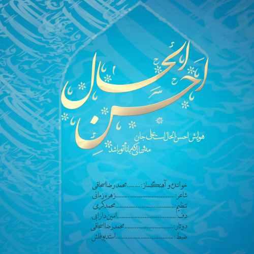 آونگ موزیک دانلود آهنگ جدید محمدرضا عشقی بنام احسن الحال