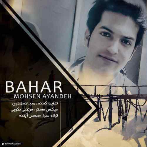 آونگ موزیک دانلود آهنگ جدید محسن آینده بنام بهار