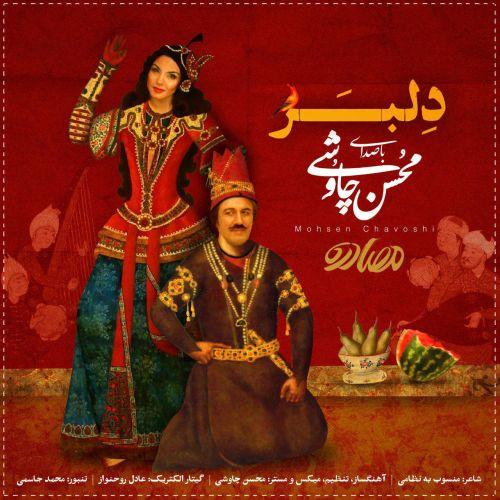 index of series دانلود آهنگ جدید محسن چاوشی بنام دلبر