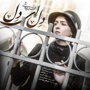 index of series دانلود آهنگ جدید محسن چاوشی بنام دل ای دل