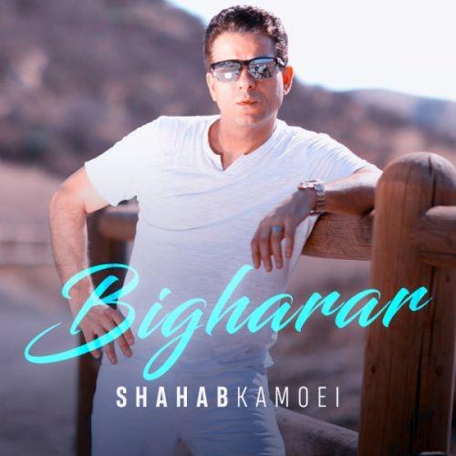 آونگ موزیک دانلود آهنگ جدید شهاب کامویی بنام بیقرار