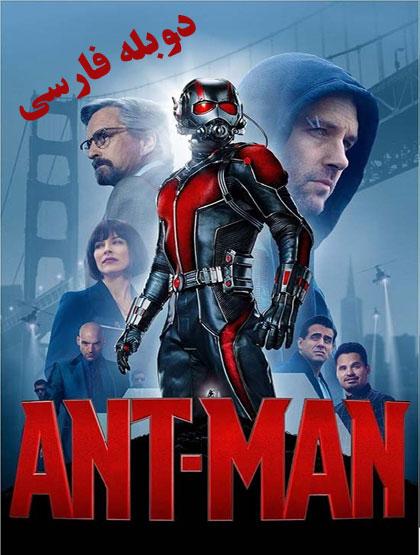 آونگ موزیک دانلود دوبله فارسی فیلم Ant Man 2015 مرد مورچه ای