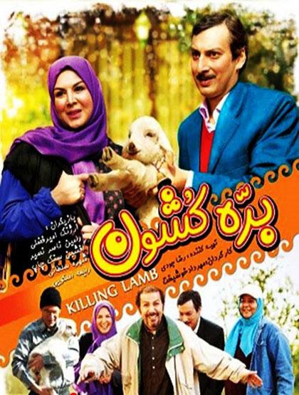 آونگ موزیک دانلود فیلم ایرانی بره کشون