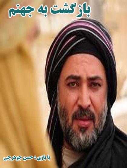 index of series دانلود فیلم ایرانی بازگشت به جهنم