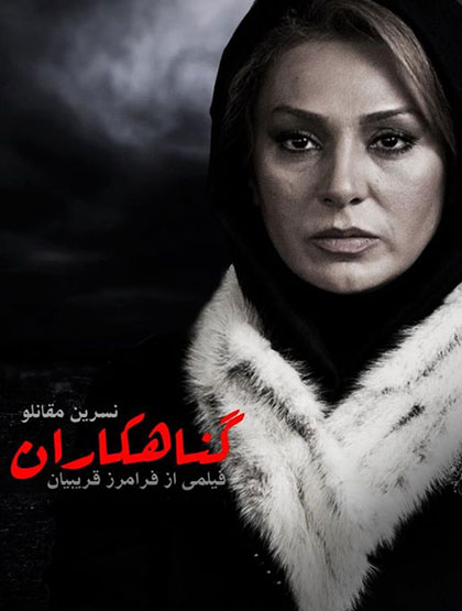 index of series دانلود فیلم ایرانی گناهکاران