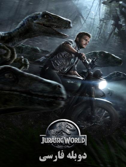 index of series دانلود دوبله فارسی فیلم Jurassic World 2015