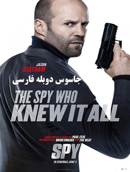 index of series دانلود دوبله فارسی فیلم Spy 2015 جاسوس ۲۰۱۵