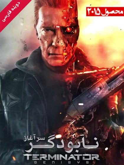 index of series دانلود دوبله فارسی فیلم Terminator Genisys 2015 ترمیناتور