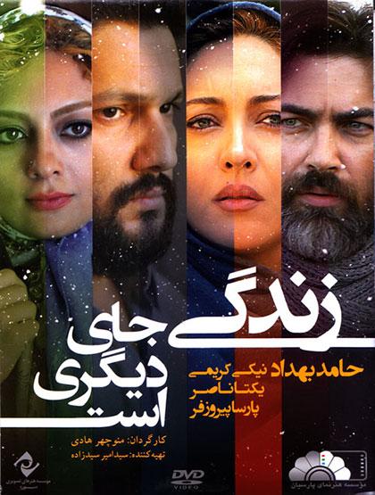 آونگ موزیک دانلود فیلم ایرانی زندگی جای دیگری است