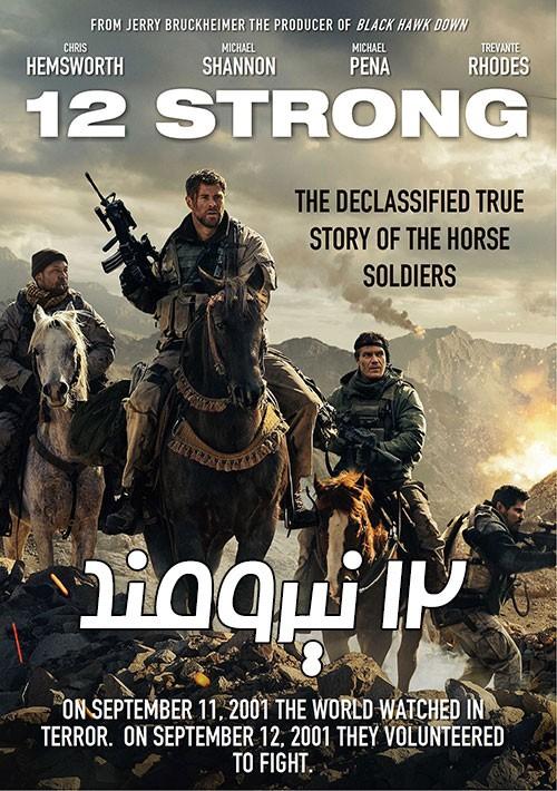آونگ موزیک دانلود دوبله فارسی فیلم Twelve 12 Strong 2018