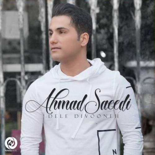 آونگ موزیک دانلود آهنگ جدید احمد سعیدی بنام دل دیوونه