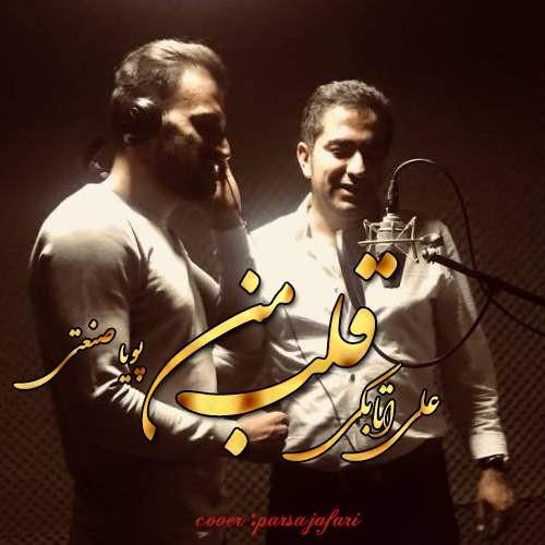 آونگ موزیک دانلود آهنگ جدید علی اتابکی و پویا صنعتی بنام قلب من