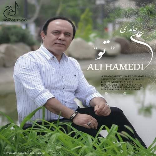 آونگ موزیک دانلود آهنگ جدید علی حامدی بنام تو
