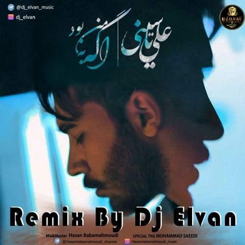 آونگ موزیک دانلود ریمیکس جدید علی یاسینی بنام اگه به من بود