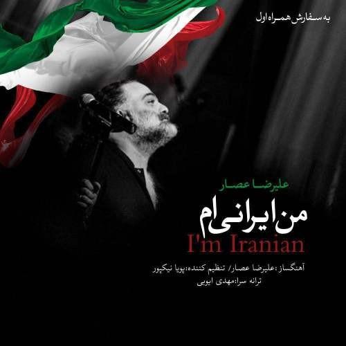 آونگ موزیک دانلود آهنگ جدید علیرضا عصار بنام من ایرانی ام