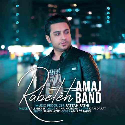 Amaj Band Rabeteh - دانلود آهنگ جدید اماج بند بنام رابطه