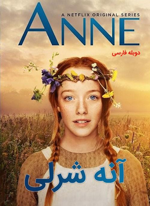آونگ موزیک دانلود دوبله فارسی سریال آنه شرلی Anne 2017