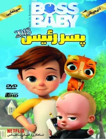 Bache raees - دانلود دوبله فارسی سریال انیمیشن The Boss Baby 2018 بچه رئیس