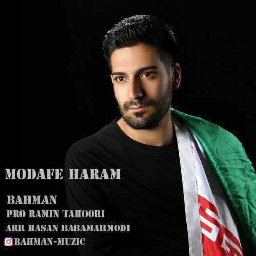 آونگ موزیک دانلود آهنگ جدید بهمن بنام مدافع حرم