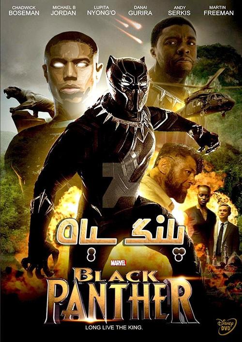 آونگ موزیک دانلود دوبله فارسی فیلم Black Panther 2018