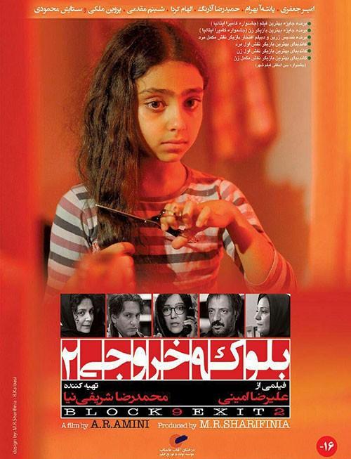 آونگ موزیک دانلود فیلم ایرانی بلوک ۹ خروجی ۲