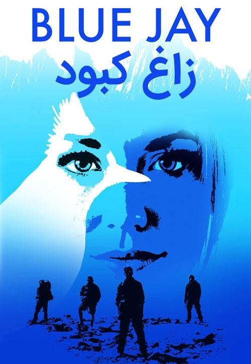 آونگ موزیک دانلود دوبله فارسی فیلم Blue Jay 2016