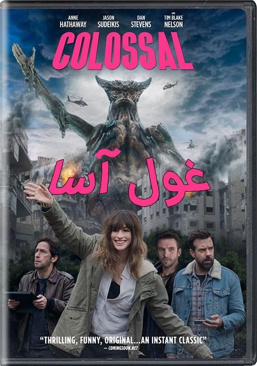 آونگ موزیک دانلود دوبله فارسی فیلم Colossal 2016