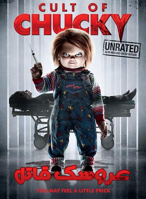 آونگ موزیک دانلود دوبله فارسی فیلم Cult of Chucky 2017