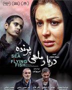 آونگ موزیک دانلود فیلم ایرانی دریا و ماهی پرنده