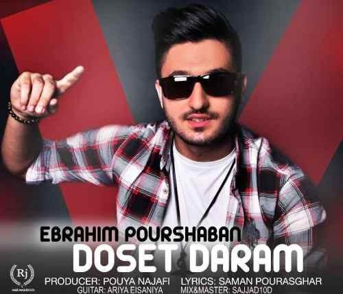 آونگ موزیک دانلود آهنگ جدید ابراهیم پورشعبان بنام دوست دارم