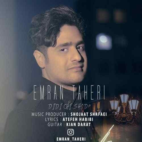 Emran Taheri Didi Chi Shod - دانلود آهنگ جدید عمران طاهری بنام دیدی چی شد
