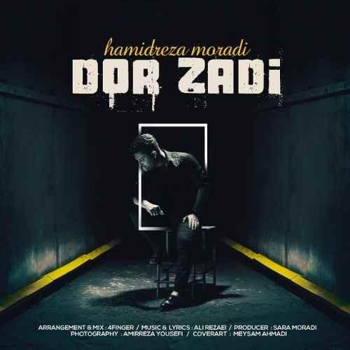 آونگ موزیک دانلود آهنگ جدید حمیدرضا مرادی بنام دور زدی