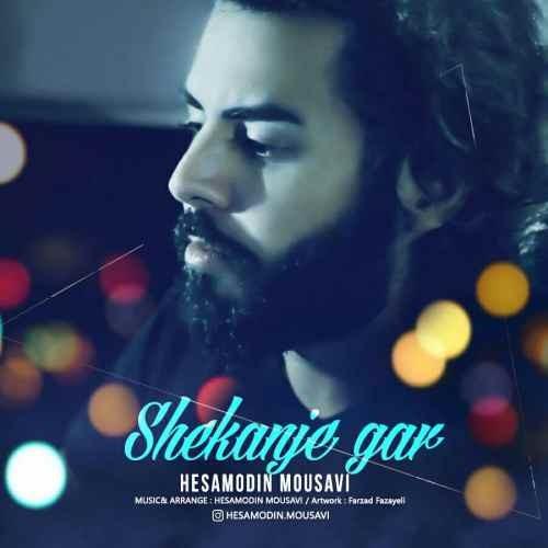 آونگ موزیک دانلود آهنگ جدید حسام الدین موسوی بنام شکنجه گر
