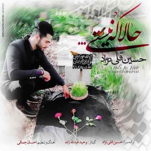 آونگ موزیک دانلود آهنگ جدید حسین قلی نژاد بنام حالا که نیستی