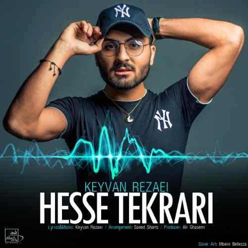 آونگ موزیک دانلود آهنگ جدید کیوان رضایی بنام حس تکراری
