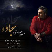 آونگ موزیک دانلود آهنگ جدید مسعود صابری بنام سجاده