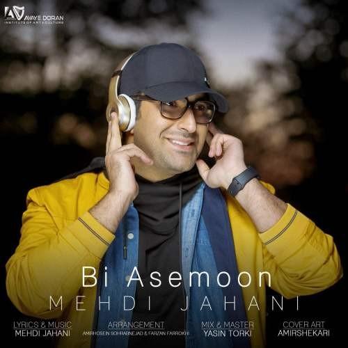 Mehdi Jahani Bi Asemoon - دانلود آهنگ جدید مهدی جهانی بنام مگه واسه تو فرقی داره