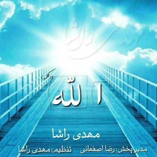آونگ موزیک دانلود آهنگ جدید مهدی راشا بنام الله