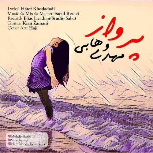Mehdi Vahabi Parvaz - دانلود آهنگ جدید مهدی وهابی بنام پرواز