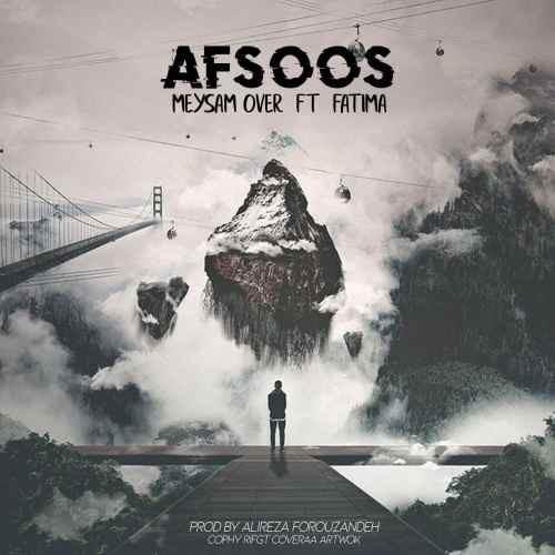آونگ موزیک دانلود آهنگ جدید میثم اور بنام افسوس