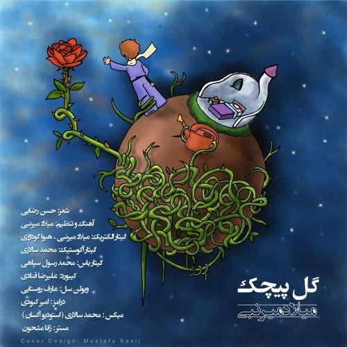 آونگ موزیک دانلود آهنگ جدید میلاد میرنبی بنام گل پیچک