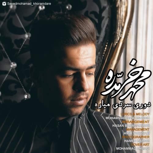 آونگ موزیک دانلود آهنگ جدید محمد خرمدره بنام دوری سردی میاره