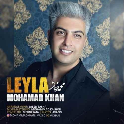 آونگ موزیک دانلود آهنگ جدید محمد خان بنام لیلا