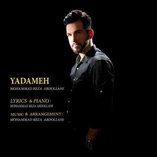 آونگ موزیک دانلود آهنگ جدید محمد رضا عبداللهی بنام یادمه
