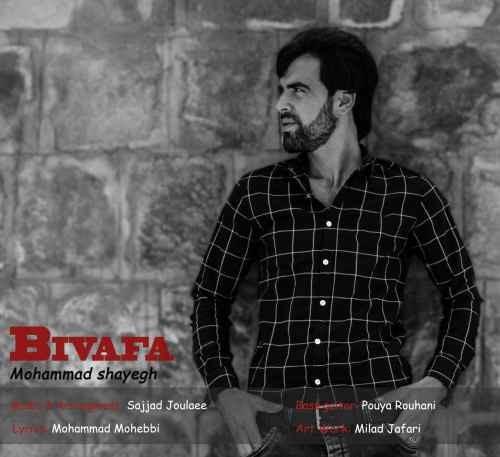 آونگ موزیک دانلود آهنگ جدید محمد شایق بنام بی وفا