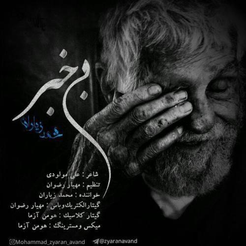 آونگ موزیک دانلود آهنگ جدید محمد زیاران بنام بی خبر