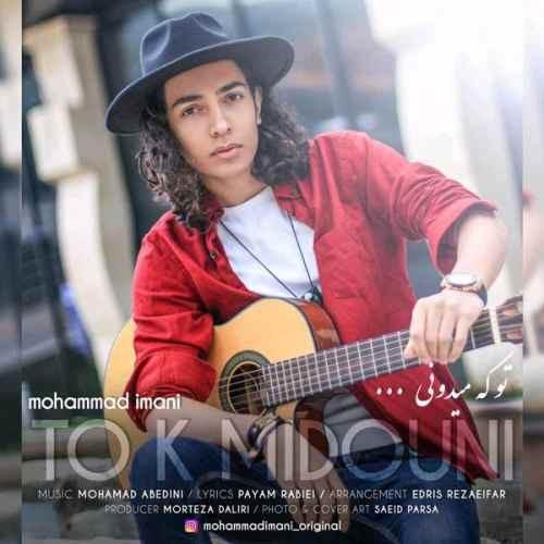 آونگ موزیک دانلود آهنگ جدید محمد ایمانی بنام تو که میدونی